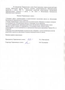 протокол ус 2 (1)