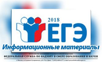 ЕГЭ-2018