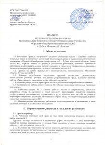 http://sch2.goruno-dubna.ru/wp-content/uploads/2019/02/PRAVILA-VNUTR.TRUD.RASPORYADKA-shk2.docx